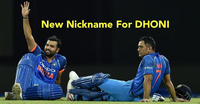 Rohit Sharma gives new name to MS Dhoni